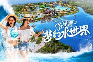 蘇州灣夢幻水世界