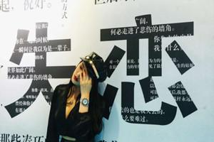 鄭州失戀博物館