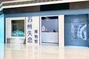 蘇州失戀博物館
