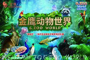 南京金鷹動物世界