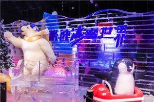 蘇州極速冰雪世界