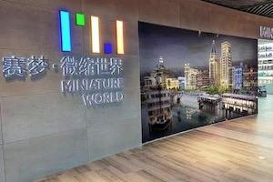 上海賽夢微縮世界