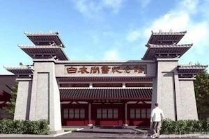 济宁白衣尚书纪念馆