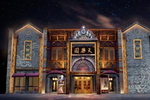 北京天樂園