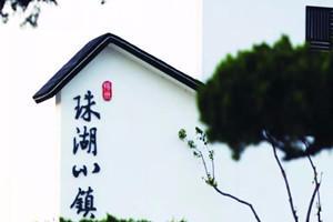 揚州珠湖小鎮