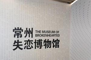 常州失戀博物館