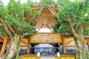 杭州森泊水樂園