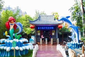 新鄉市人民公園海洋館