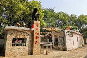 萍鄉動物園