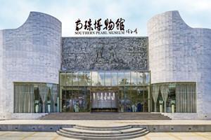 北海南珠博物館