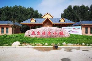 原陽鹿島森林公園