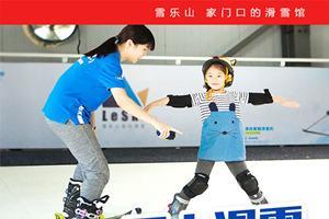 南京雪乐山室内滑雪场(新街口店)