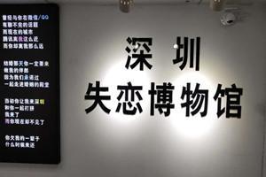 深圳失戀博物館