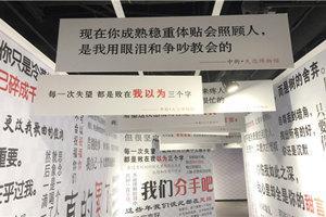 沈陽中街失戀博物館
