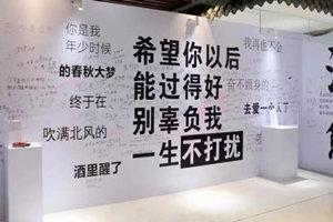 松江星空失戀博物館
