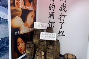 昆山失戀博物館
