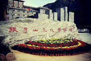 易县狼牙山博物馆