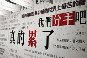 南宁失恋博物馆