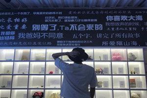 石家庄失恋博物馆