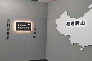 唐山失戀博物館