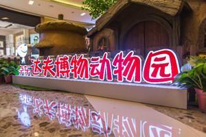 保定京东达夫博物动物园