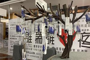 樂山星空失戀博物展