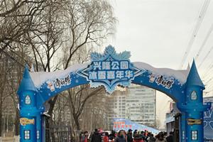 興隆公園冰雪嘉年華