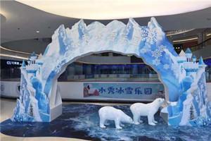 蘇州水秀冰雪樂園