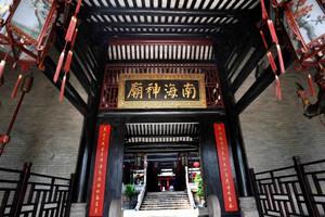 廣州南海神廟
