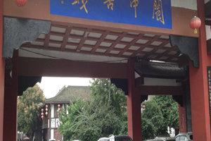 阆中世界风水博览城