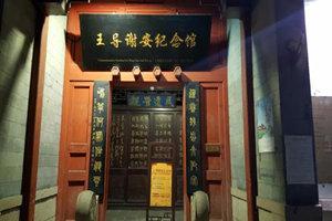 南京王导谢安纪念馆