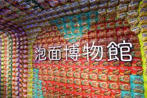 上海泡面博物館