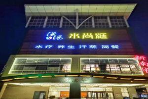 上海漢湯水尚匯