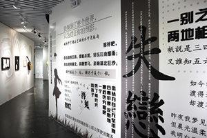 上海星空失戀博物館