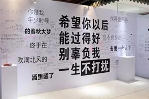 上海失戀博物館