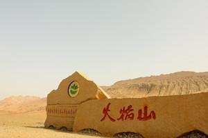 吐魯番火焰山大景區