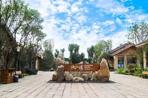 高坪鳳儀灣濕地公園