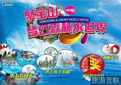南京聚宝山梦幻森林水世界来了,欢乐爆棚!