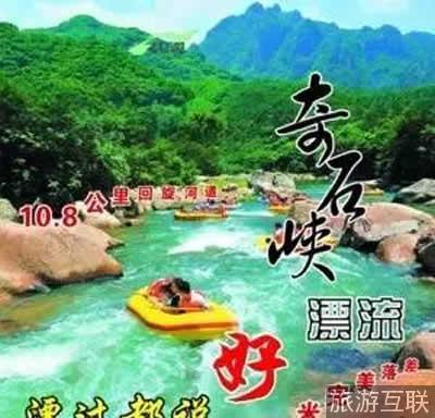 奇石峡漂流位于辽宁省丹东市凤城刘家河镇蛟洋峪村,漂流河道长10.