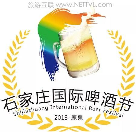 石家村儿子国际啤酒节_旅游互联