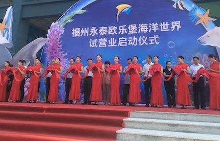 """""""永泰县领导表示,永泰欧乐堡海洋世界的运营,填补了永泰主题文化旅游"""