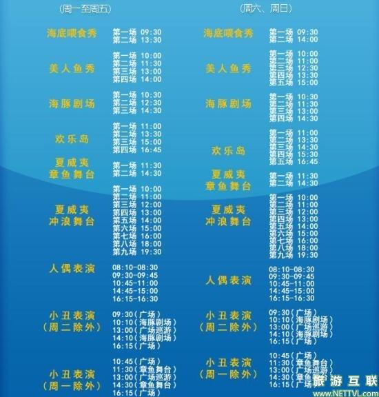 29抢购】皇家海洋乐园成人票夜场特惠票(沙滩水世界 马戏世界 欢乐