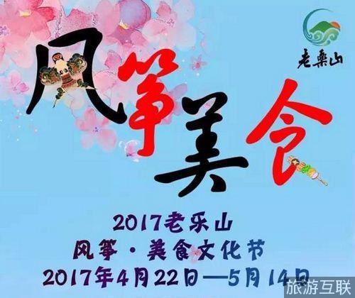 五一老乐山风筝节门票多少钱?5.1驻马店老乐山美食节吃饭多少钱?