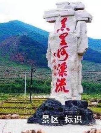 黑里河漂流乐园位于内蒙古赤峰市宁城县黑里河国家级自然保护区内的黑