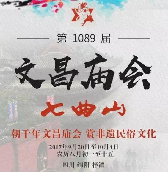 2017梓潼七曲山大庙9月20日 10月4日 农历八月初一至十五