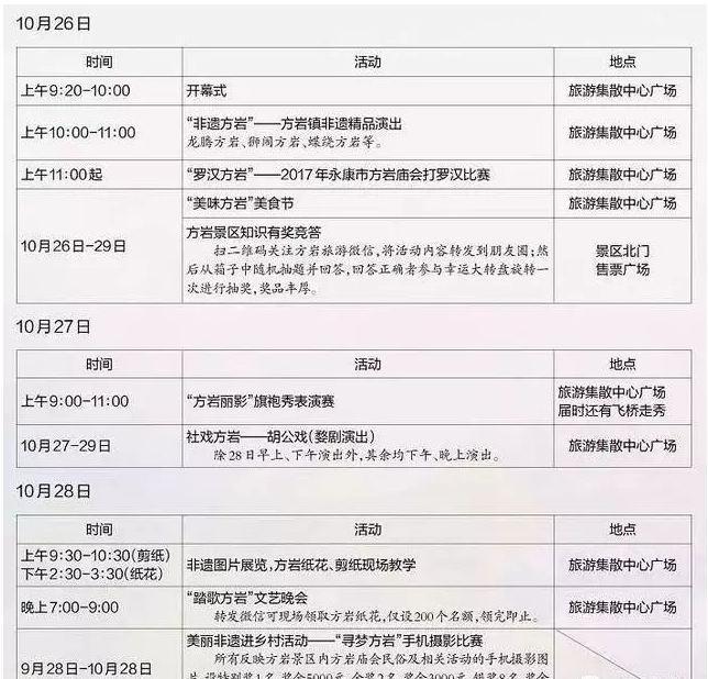 10月26日到11月10日期间,方岩风景区推出重阳节公益惠民旅游活动,大家