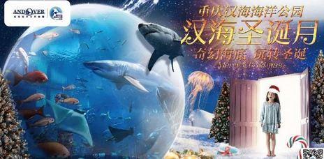 2017重庆汉海极地海洋公园汉海圣诞月:12月23日-24日