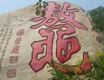 邹城峄山风景区在五一免费活动:只要你会背道德经就免费