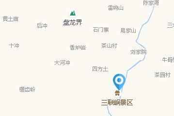 新化三联峒冰泉景区地址:湖南省娄底市新化县维山乡三联村神象山内