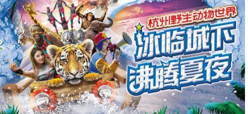 杭州野生动物园晚上有哪些娱乐项目?